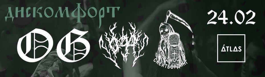 Концерт Дискомфорт в Киеве 24.02, Optimus Gang
